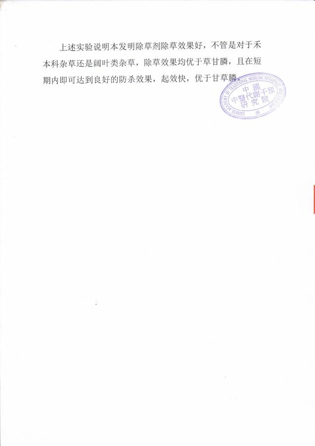 球王会彩票剂使用说明书 10.jpg